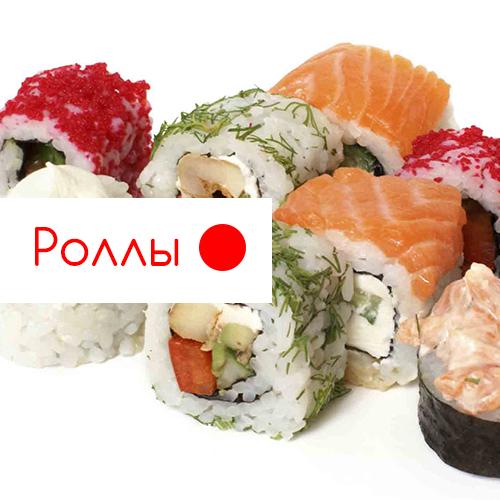 Роллы подкатегории японская кухня